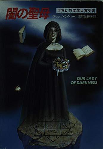 闇の聖母 (ハヤカワ文庫 SF 361)