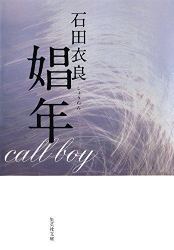 娼年 娼年シリーズ (集英社文庫)