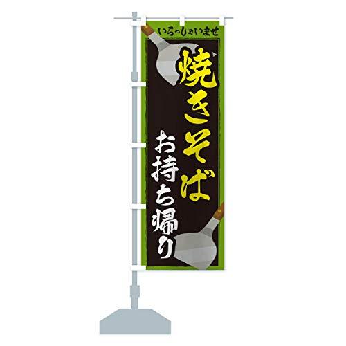 焼きそばお持ち帰り のぼり旗 サイズ選べます(コンパクト45x150cm 左チチ)