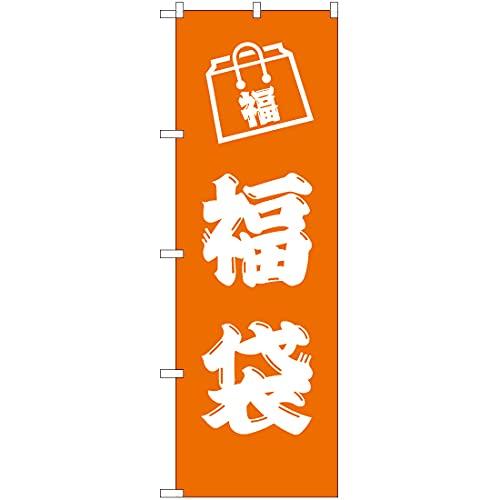 【2枚セット】 のぼり 福袋 NMB-227 (受注生産) のぼり旗 看板 ポスター タペストリー 集客