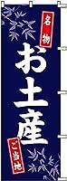 のぼり旗 お土産 600×1800mm 株式会社UMOGA