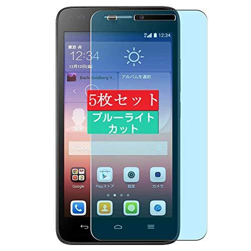 5枚 Sukix ブルーライトカット フィルム 、 Huawei Ascend G620S 向けの 液晶保護フィルム ブルーライトカットフィルム シート シール 保護フィルム(非 ガラスフィルム 強化ガラス ガラス )