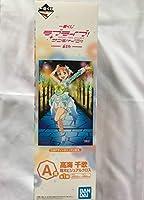 一番くじ ラブライブサンシャイン 6th A賞 特大ビジュアルクロス 高海千歌