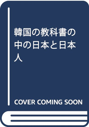 韓国の教科書の中の日本と日本人の詳細を見る