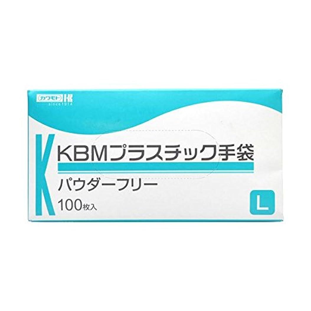 踏み台温度脚本川本産業 KBMプラスチック手袋 パウダーフリー L 100枚入 ×3個
