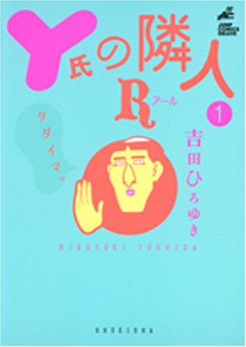 Y氏の隣人R 1 (ジャンプコミックスデラックス)の詳細を見る