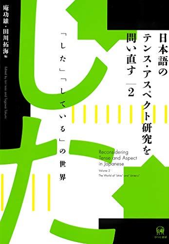 日本語のテンス・アスペクト研究を問い直す 第2巻—「した」「している」の世界