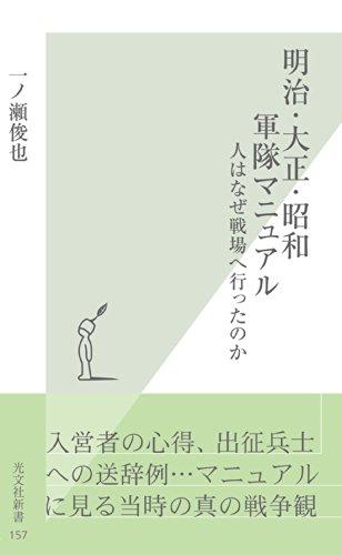 明治・大正・昭和 軍隊マニュアル~人はなぜ戦場へ行ったのか~ (光文社新書)