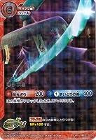 妖怪ウォッチ とりつきカードバトル レベルアップブースター/EXR/むらまさ/イサマシ族[YWE01-005-EXR]