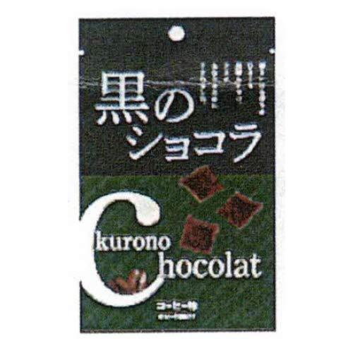 琉球黒糖 黒のショコラ 40g×60袋