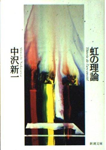 虹の理論 (新潮文庫)