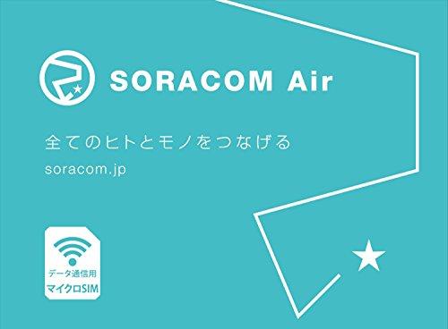 SORACOM Air SIMカード - plan D サイズ:マイクロ(データ通信のみ)