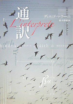 通訳 (海外文学セレクション)