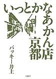 いっとかなあかん店 京都 - バッキ―井上