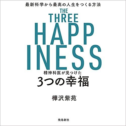 『精神科医が見つけた 3つの幸福 最新科学から最高の人生をつくる方法』のカバーアート