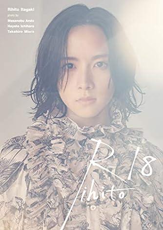 板垣李光人1st写真集「Rihito 18」(通常版)