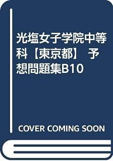 光塩女子学院中等科【東京都】 予想問題集B10