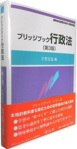 ブリッジブック行政法(第3版) (ブリッジブックシリーズ)