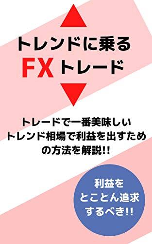 トレンドに乗るFXトレード トレンド相場で利益を出すための方法を解説!!