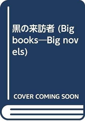 黒の来訪者 (Big books―Big novels)