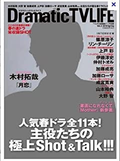 Dramatic TV LIFE vol.2 2010年 7/7号 [雑誌]