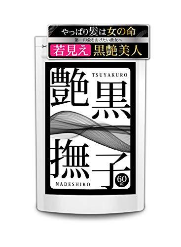 艶黒撫子 セサミン リジン 亜鉛 ブラックジンジャー ビタミン サプリメント 60粒約30日分