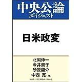 日米政変 菅政権発足、迫る大統領選 (中央公論ダイジェスト)