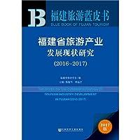 福建旅游蓝皮书:福建省旅游产业发展现状研究(2016~2017)