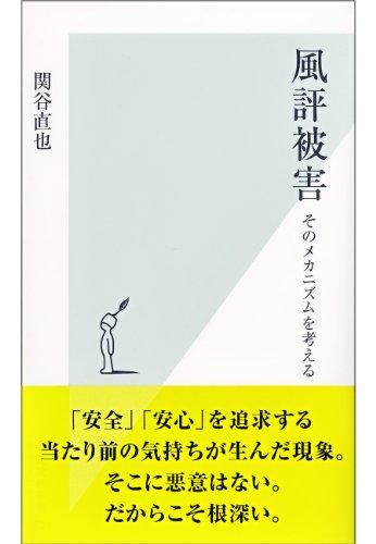 風評被害~そのメカニズムを考える~ (光文社新書)