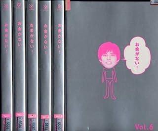 お金がない! [レンタル落ち] (全6巻)[マーケットプレイス DVDセット商品]