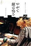 奇蹟のピアニスト 人生哲学 やがて鐘は鳴る