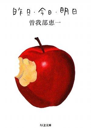 昨日・今日・明日 (ちくま文庫)