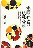中国社会の法社会学――「無秩序」の奥にある法則の探求