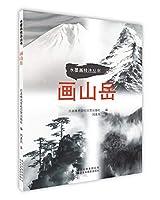 水墨画技法丛书:画山岳