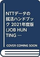 NTTデータの就活ハンドブック〈2021年度版〉 (会社別就活ハンドブックシリーズ)