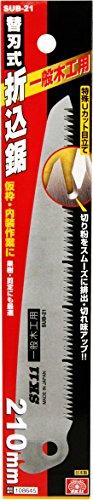 SK11 替刃式折込鋸 替刃 一般木材 果樹剪定用 210mm SUB-21