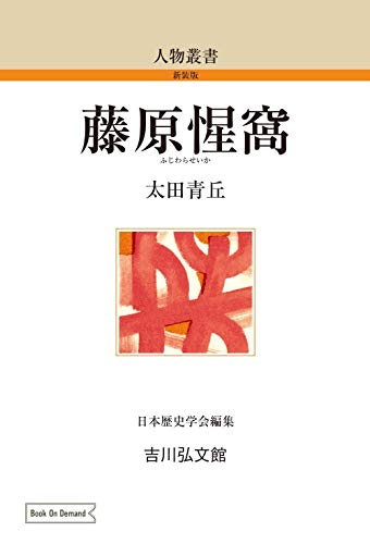 藤原惺窩 (人物叢書 新装版 185)の詳細を見る
