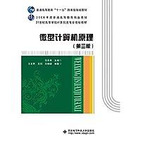 微型计算机原理(第三版)(王忠民)