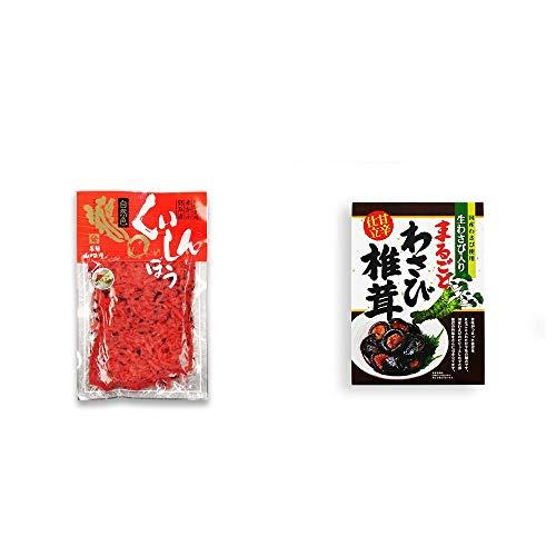 [2点セット] 飛騨山味屋 くいしんぼう【小】 (160g)・まるごとわさび椎茸(200g)