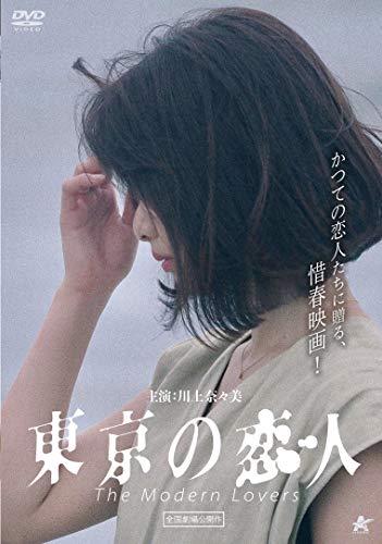 東京の恋人 [DVD]