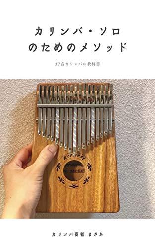 カリンバ・ソロのためのメソッド: 17音カリンバの教科書