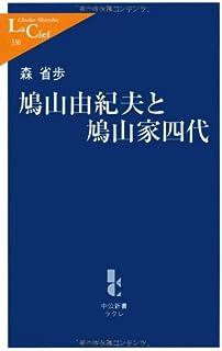 鳩山由紀夫と鳩山家四代 (中公新書ラクレ)