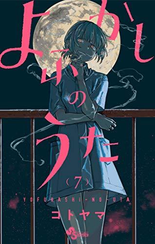 よふかしのうた(7) (少年サンデーコミックス)