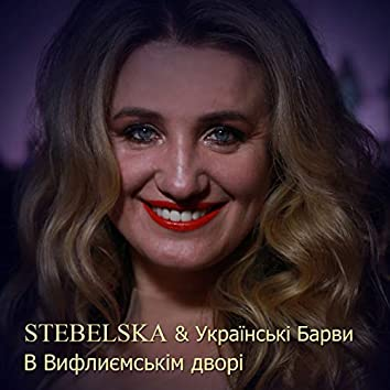 В Вифлиємськім дворі (feat. Українські Барви)