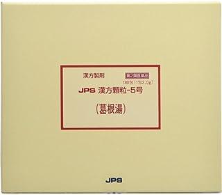 【第2類医薬品】JPS漢方顆粒-5号 180包