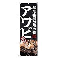 アッパレ のぼり旗 アワビ のぼり 四方三巻縫製 (レギュラー) F26-0191C-R