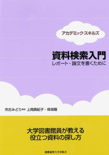 資料検索入門 ― レポート・論文を書くために (アカデミック・スキルズ)
