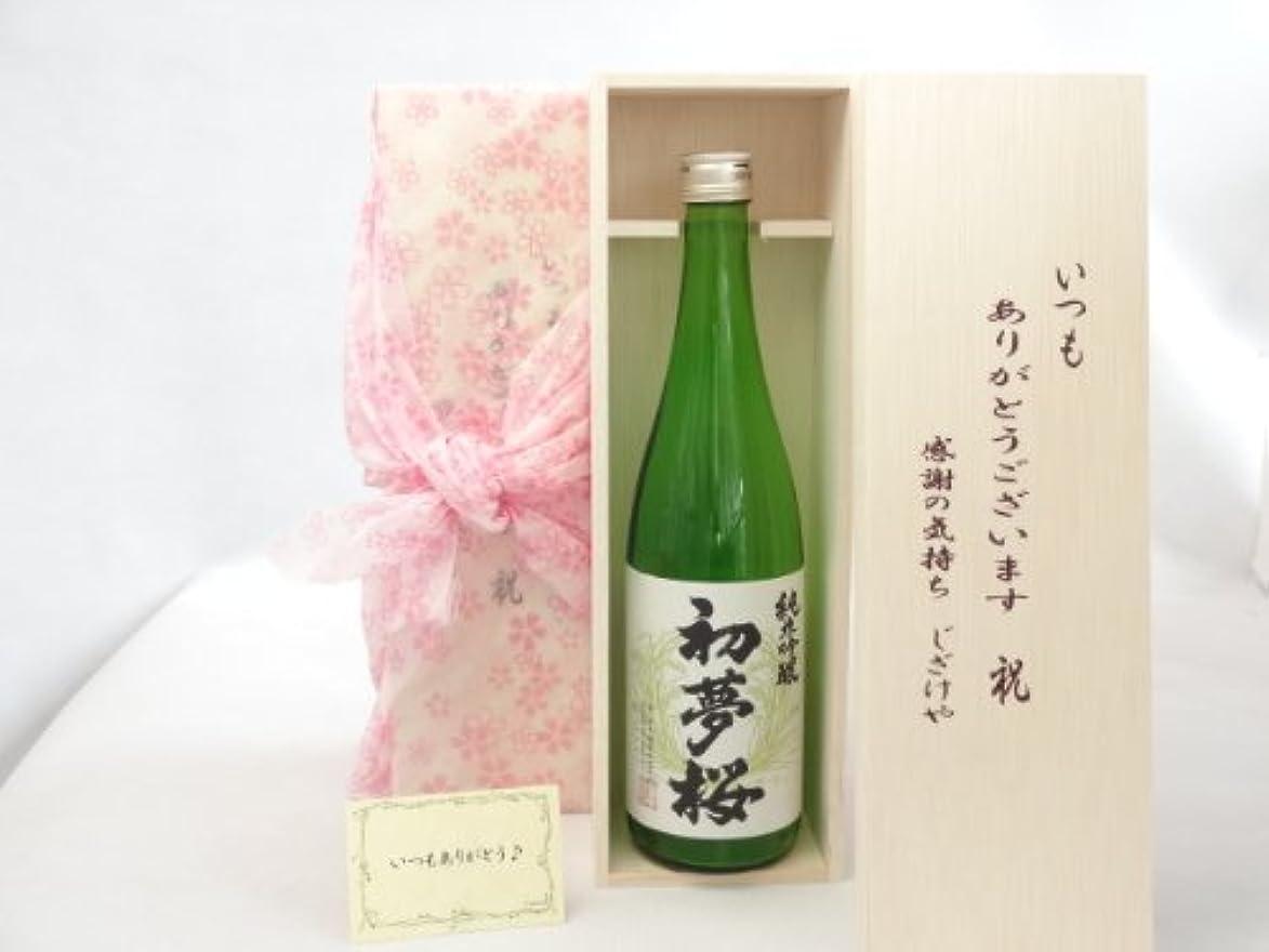 贈り物セット いつもありがとうございます感謝の気持ち木箱セット 日本酒セット ( 金しゃち酒造 初夢桜 純米吟醸 720ml [愛知県] ) メッセージカード付