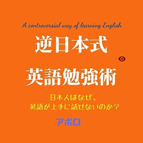 『逆日本式英語勉強術』のカバーアート
