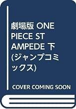 劇場版 ONE PIECE STAMPEDE 下 (ジャンプコミックス)